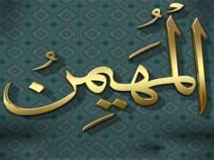 Allah - el Muhajmin