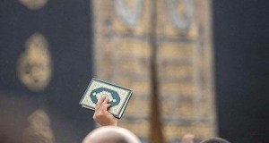 Mushaf, Kaba, islam, zavjet