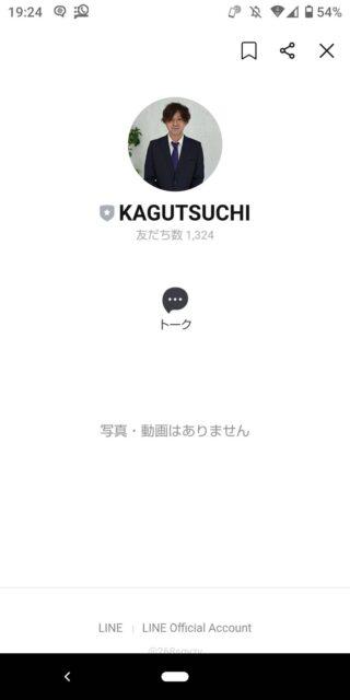 KAGUTSUCHI カグツチ 副業 詐欺 電話 なじられた