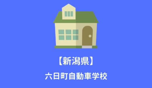 六日町自動車学校の口コミ(ツイッター/インスタ)&基本情報まとめ