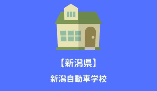 新潟自動車学校の口コミ(ツイッター/インスタ)&基本情報まとめ