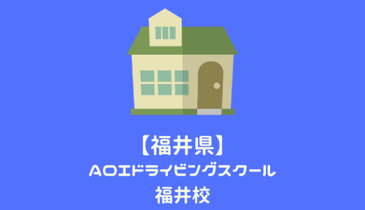 AOIドライビングスクール福井校の口コミ(ツイッター/インスタ)&基本情報まとめ