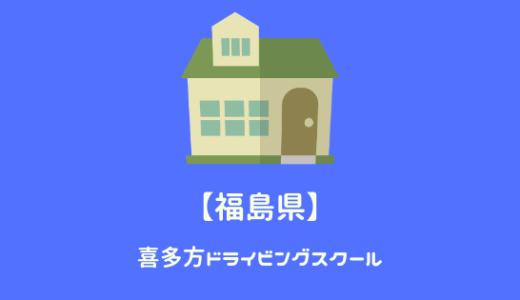 喜多方ドライビングスクールの口コミ(ツイッター/インスタ)&基本情報まとめ