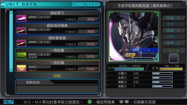 剛剛推出的《SD高達G世代創世》(SD Gundam G Generation Genesis),PSV版本在首天便已完賣,完美體現了地區化中文化對玩家的重要性。