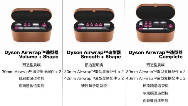 造型器共有三種不同的型號,圖左至右定價分別為 $3,980 / $3,980 / $4,280