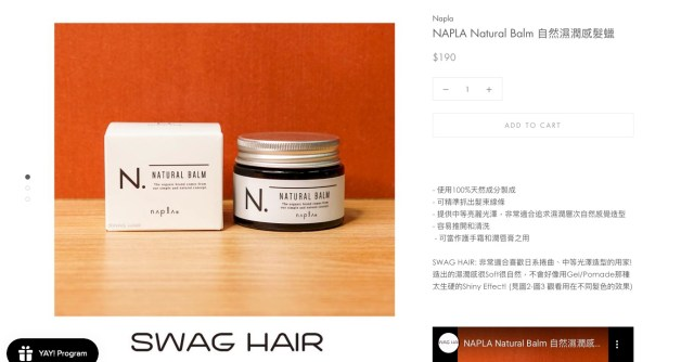 近期十分流行的Wet Look 髮蠟,想再加光澤可再塗搽髮尾油