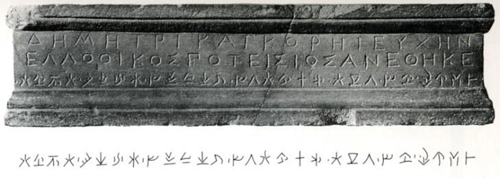 Bilingual skrift: Øverste to linier er græsk, nederste linie er cypriotisk.