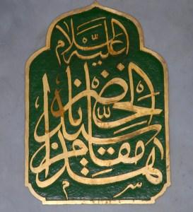 arabisk kalligrafi fra Umayyademoskeen, Damaskus.