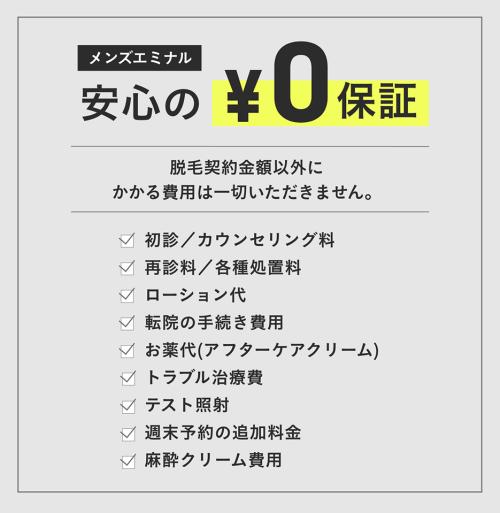 メンズエミナル 0円保証