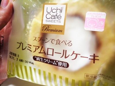 プレミアムロールケーキ①