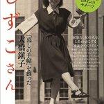 とと姉ちゃん・小橋常子のモデル大橋鎭子と病死の父