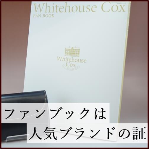 ホワイトハウスコックス ファンブック