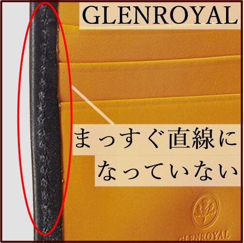 グレンロイヤルの縫製写真
