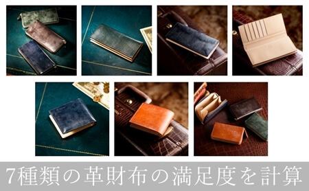 【ブライドル】シリーズ 7種類の製品写真