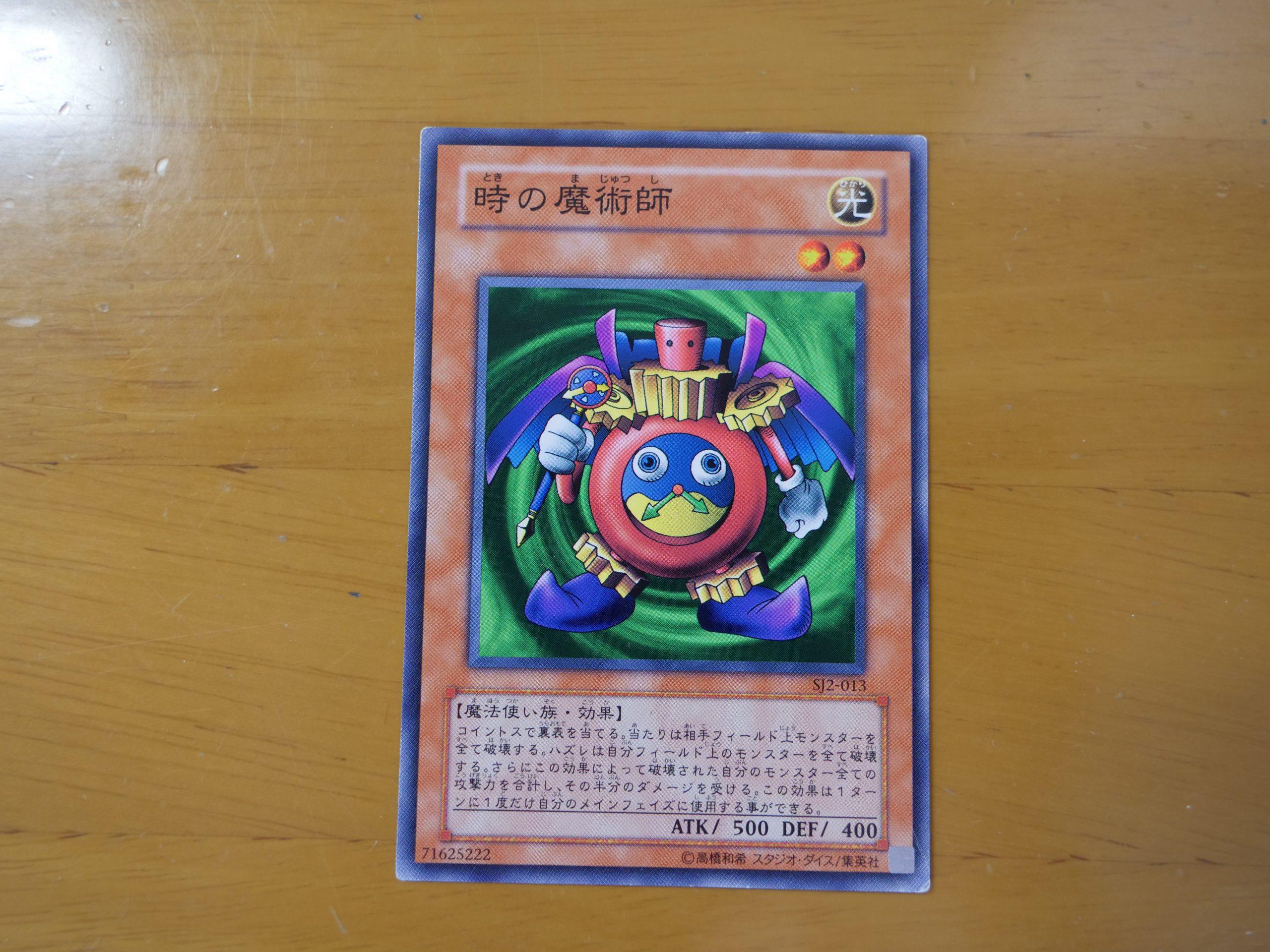 遊戯王カード_時魔術師ノーマル2-1