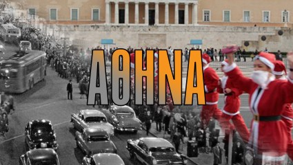Νοσταλγικό φωτορεπορτάζ: Πώς ήταν τότε και πώς είναι τώρα η Αθήνα