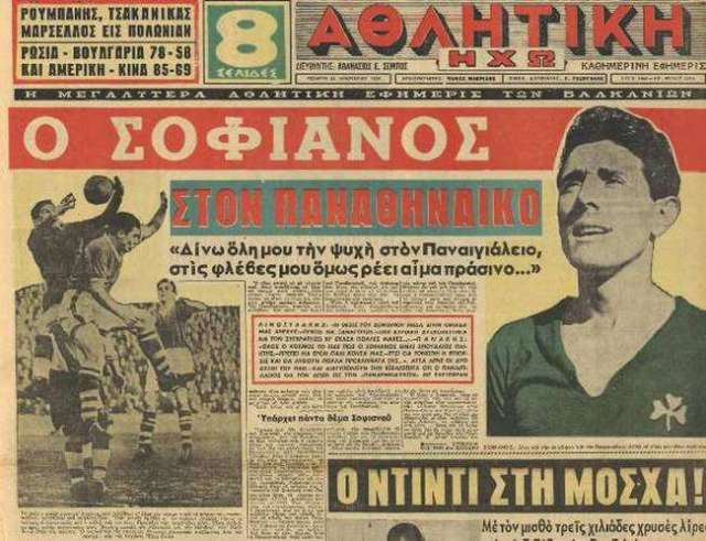 Ο μύθος του Λάκης Σοφιανού: Ο παίκτης του Παναθηναϊκού που μετά τα παιχνίδια επέστρεφε στη φυλακή