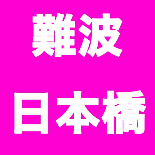 難波・日本橋 メンズエステ