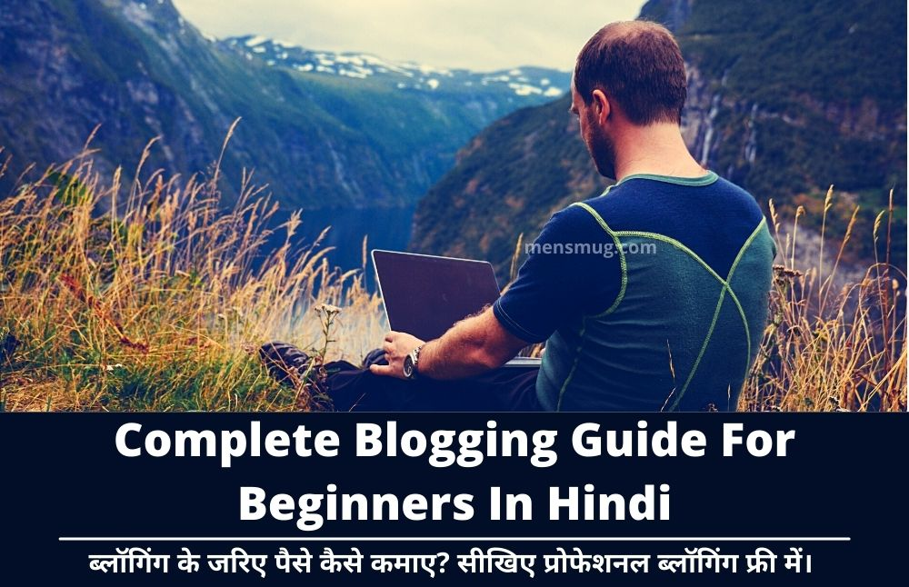 meaning of blogging in hindi, blogging kya hai, blogging kaise kare