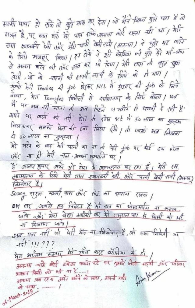 Suicide Letter of Ajay Kumar Badaun