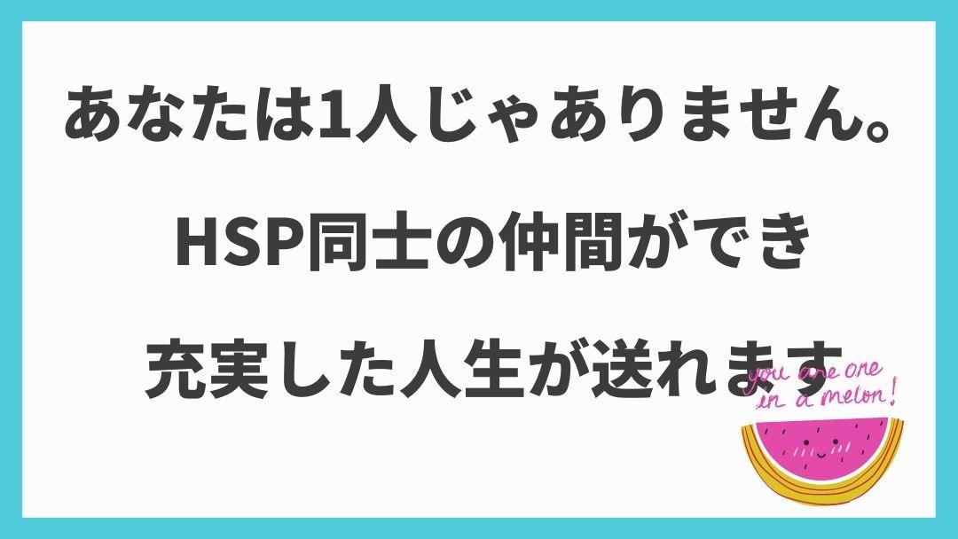 HSP コミニティ