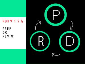 PDRサイクル 仕事 けんや