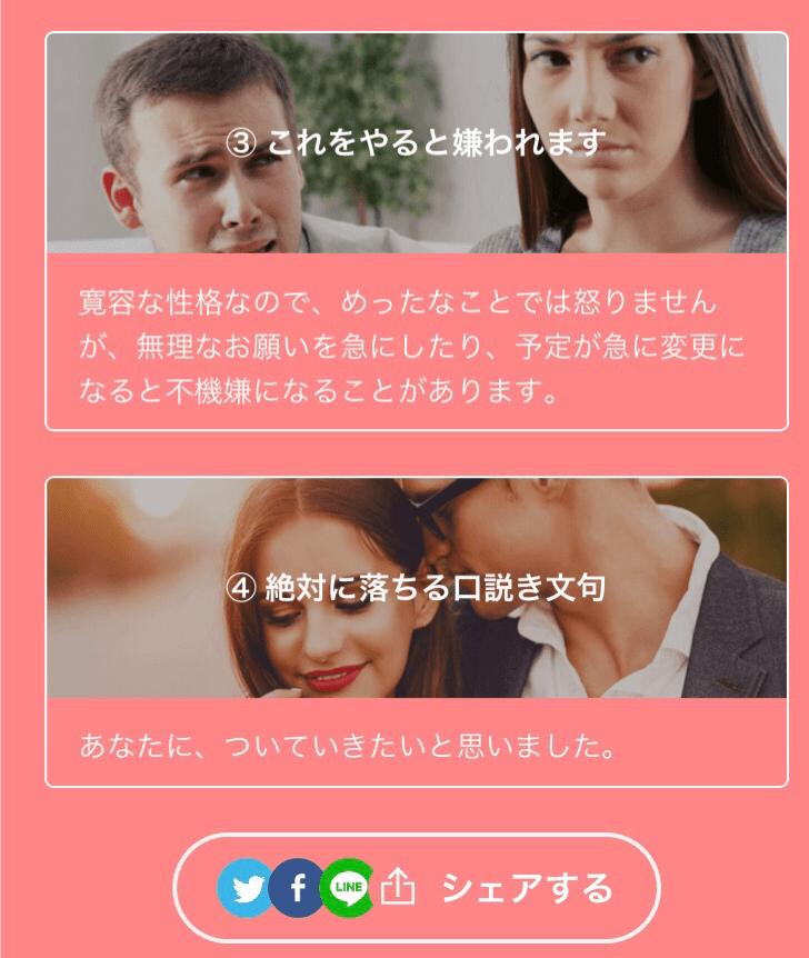 メンタリストDaiGo 超性格分析 ビッグファイブ 恋愛