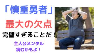 アニメ 慎重勇者 完璧主義 ヤバい セルフコンパッション