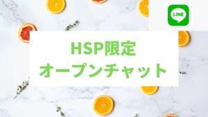 HSP限定 オープンチャット 心理学