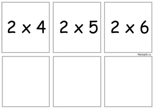 умножение 2-2