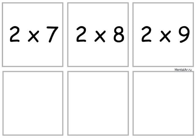умножение 2-3