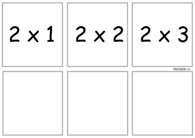 умножение 2_1