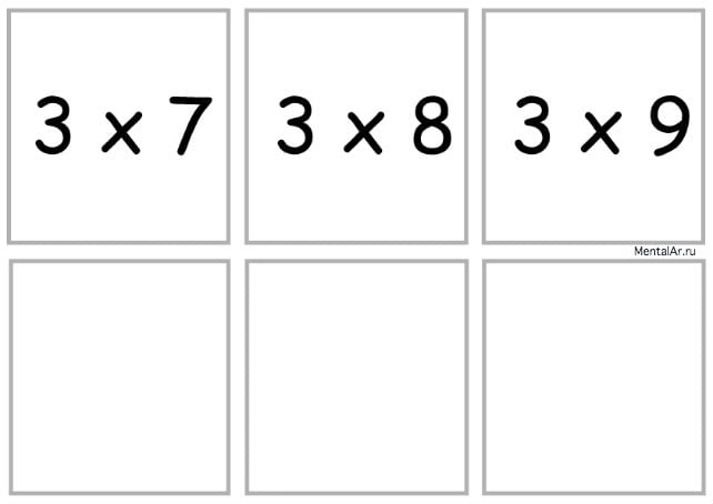 умножение 3-3