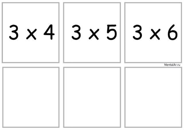 умножение3-2