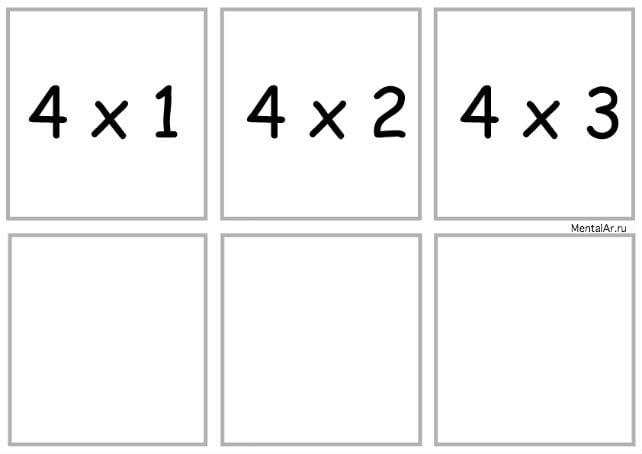 умножение4-1