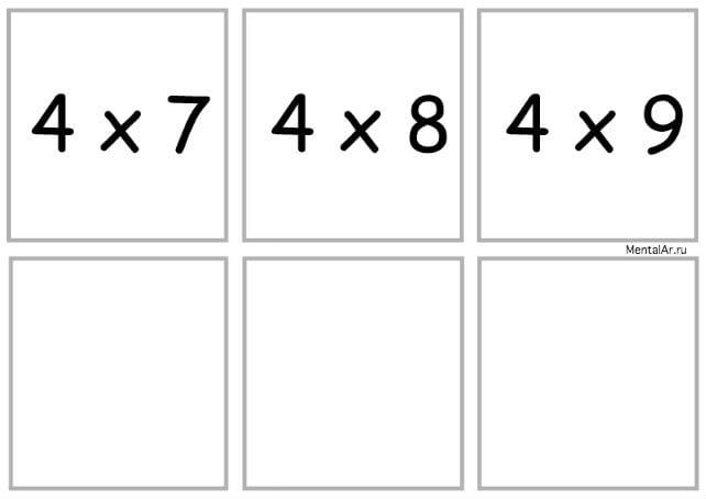 умножение4-3