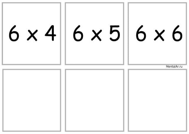 умножение6-2