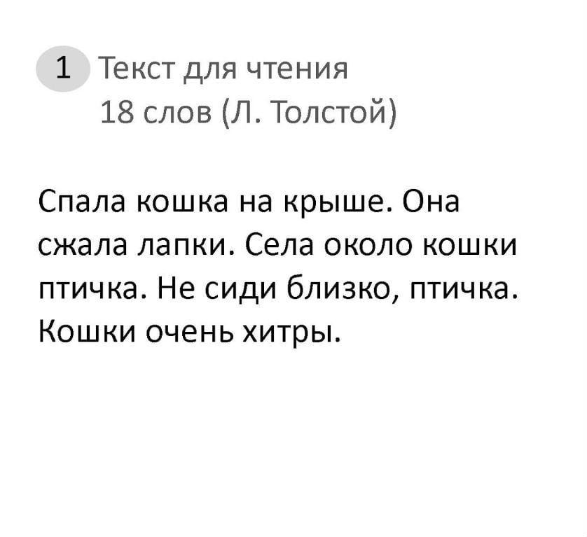 текст 1