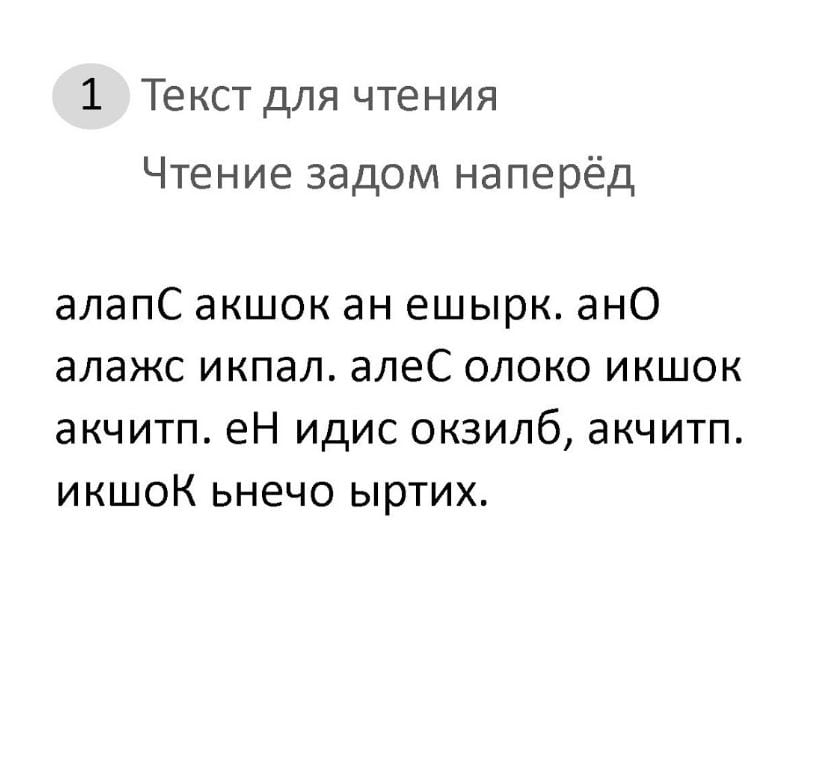 текст 11