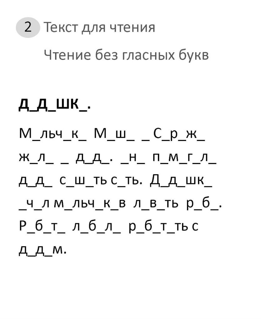 текст 17