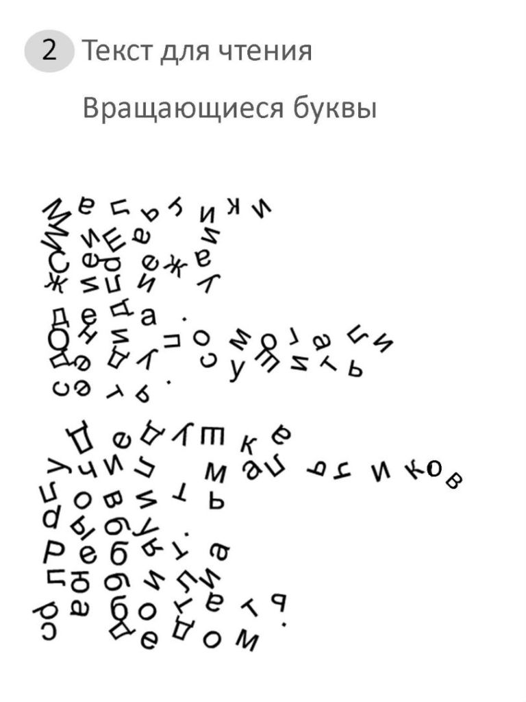 текст 20