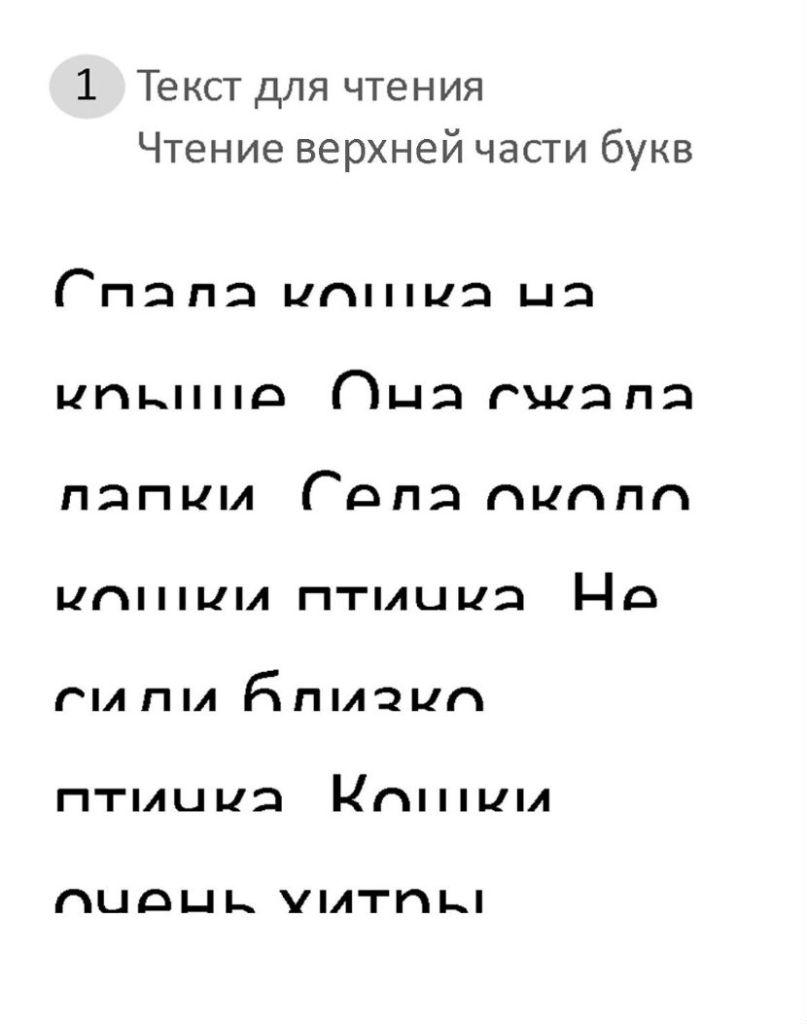 текст 6