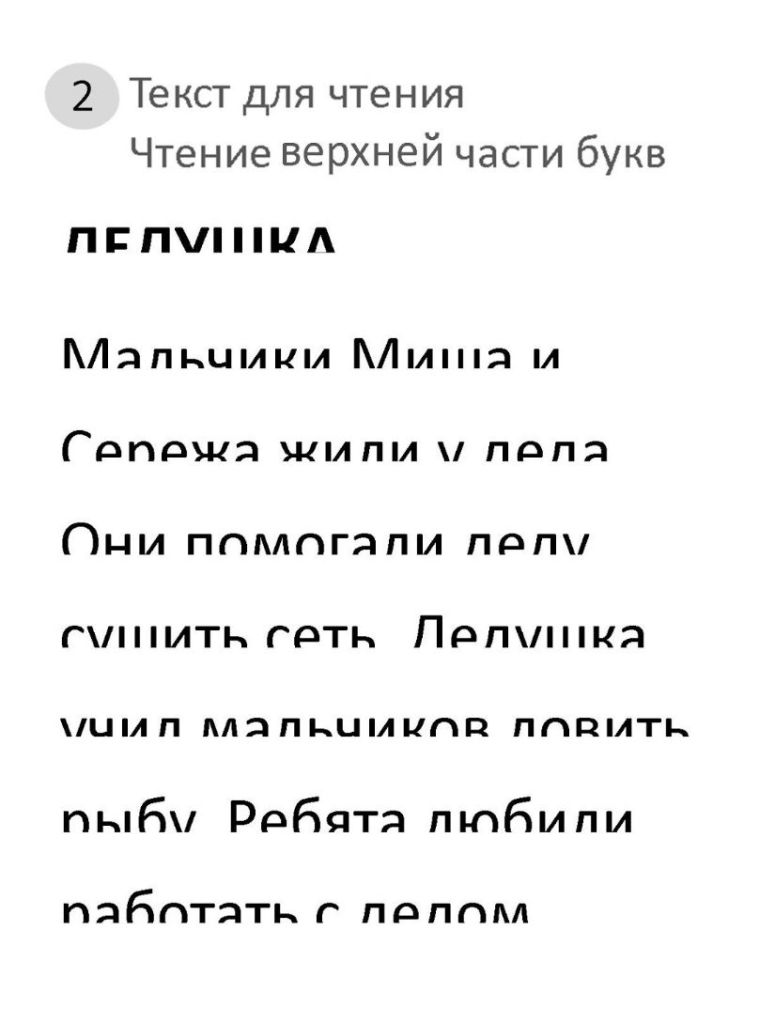 текст 7