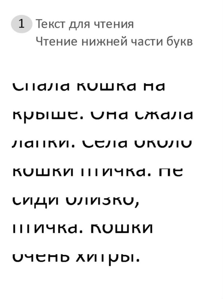 текст 8