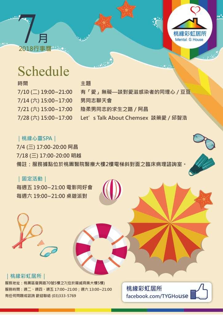 桃緣彩虹居所 2018年7月活動行事曆