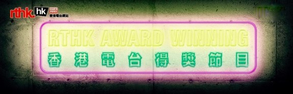 RTHK Awards