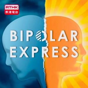 Bipolar Express on RTHK