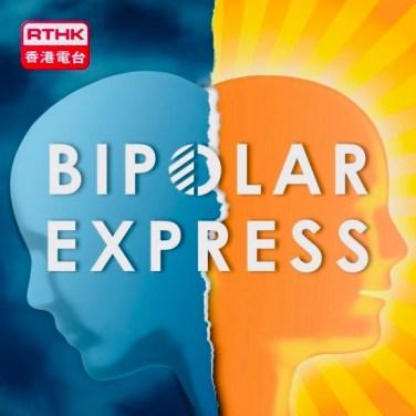 Bipolar Express - RTHK
