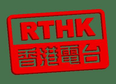 rthk-logo