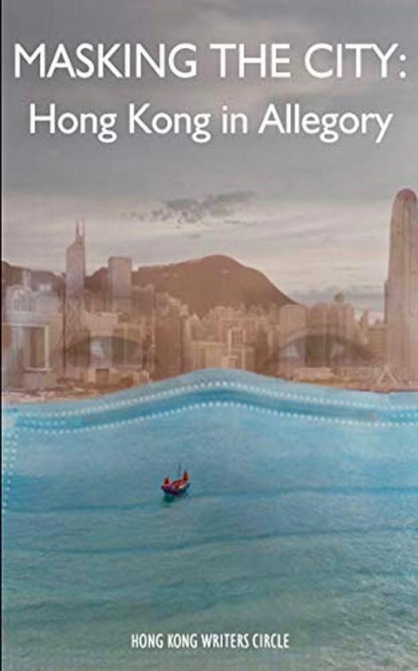 HK in Allegory